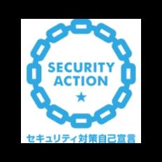 セキュリティ対策自己宣言